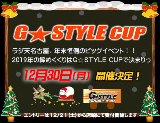 G★STYLE CUP